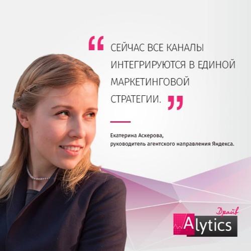 «Контекстная реклама — это атавизм». Екатерина Аскерова, Яндекс
