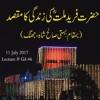 Hazrat Farid-e-Millat (R.A) ki Zindagi ka Maqsad [Speech Dr. Hussain Mohi-ud-Din Qadri]