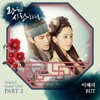 이해리 [Lee Hae Ri (DAVICHI)] - But [The King Loves - 왕은 사랑한다 OST Part 2]