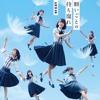 願いごとの持ち腐れ / AKB48 Negaigoto No Mochigusare AKB48