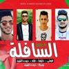 مهرجان السافله -غناء : خليفه - فيفتي -- حوده التقيل - فله -توزيع حوده التقيل