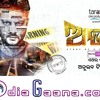 Gajal Gajal (Full Mp3 Song)