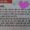 Mukesh Chaudhary SHO