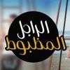 Download اغنيه الراجل المظبوط غناء حسن شاكوش حصريا على موقع الدخلاويه Mp3