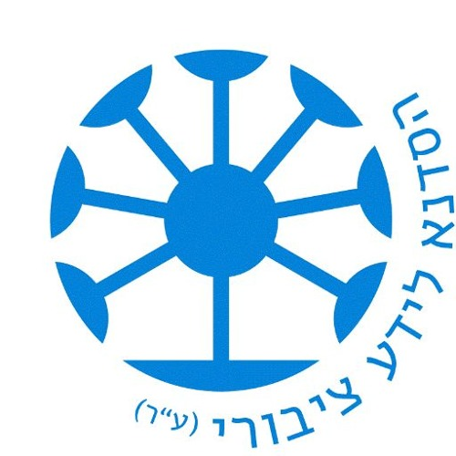 קול ברמה: שבי קורזן מסכמת את מושב הקיץ בכנסת 26.07.17