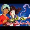 Download دوري يا كرة الأرض كاملة - أغنية شارة البداية لفلم علاء الدين والمصباح السحري- إلهام أحمد Mp3