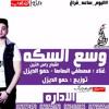 Download Mahrgan Was3 ElSaka - مهـــــــــرجــان وســـع  ( أشبـــاح راس التيـــن ) الســـكــة Mp3