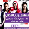 Download Mahrgan MoSalSal Rai7 El Mdam - مهــرجــان ريــــح المـــــدام Mp3