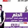 أجدد مهرجانات 2018 - Mahrgan El7alm - مهـــــــــــرحان الــحــلــم