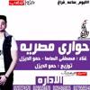 جديد 2018- Mahrgan 7oari Masria -  مهــــــــــرجان حـــوارى مصـــرية