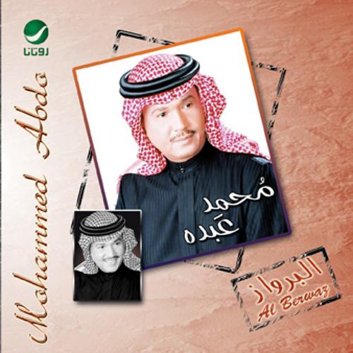 محمد عبده - البرواز / ألبوم البرواز