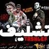 Download مهرجان تشليف - سادات والباور العالى - توزيع ابو عبير.mp3 Mp3