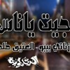 مهرجان انا جيت يا ناس غناء زناتي بيبو العتيق طلحه حصريا على موقع الدخلاويه