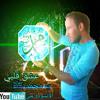 عشق قلبي محمد ﷺ من اروع الاناشيد الدينية الجديدة  اناشيداسلامية رائعة من انشادحمزة مدبوح