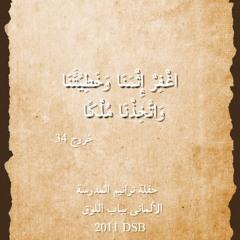 14 - Elahy Molkak Abady - فريق كنيسة العذراء الزمالك - ترنيمة إلهى ملكك أبدى