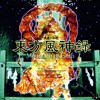 Download MoF Stage 3 Boss - Nitori Kawashiro's Theme - The Kappa Of Akutagawa Ryuunosuke ~ Candid Friend Mp3