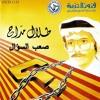 طلال مداح - ماتقول لنا صاحب mp3