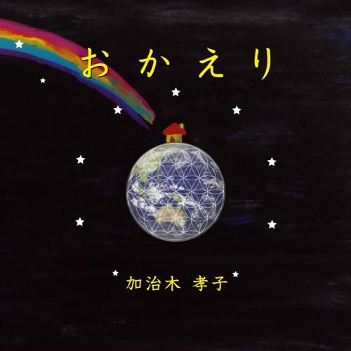 おかえり/加治木孝子