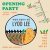 류이 모발이식 Opening Party - CHO of 조와 정(Cho And Jeong) 'MONEGI SORI' Mix (@LyooLee 170729)