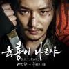 Byun Yo Han (변요한) – Muiiya 무이이야 – [Six Flying Dragons 육룡이 나르샤 OST Part.3]
