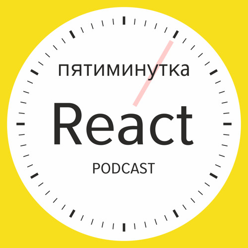 #27 - Вы не поверите в чём страшный секрет популярности React...