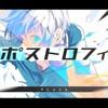 【UTAUカバー+UST】アポストロフィー(Apostrophe)ft. Mine Laru【TSUNN APPRECIATION DAY!! HBD】