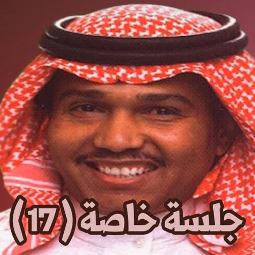 محمد عبده / جلسة خاصة 17