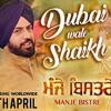 Gippy Grewal Ft, Nimrat Khaira- Dubai Wale Shaikh{Manje Bistre}(DJ Cekko Singh Goin'Hard Remix)