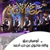 Download أوميض برق + والله ماحول عن حب أحمد | الإخوة أبوشعر (راحة الأرواح) Mp3