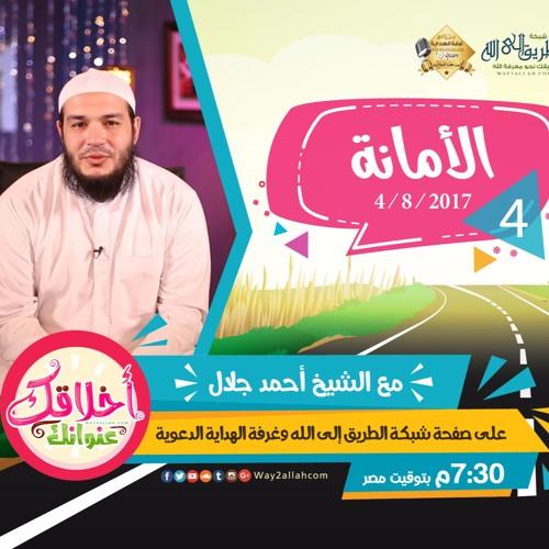 الأمانة - دورة أخلاقك عنوانك - الشيخ أحمد جلال