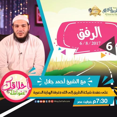 الرفق - دورة أخلاقك عنوانك - الشيخ أحمد جلال