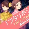 【夢色シオリー&逆音セシル】フタリボシ (Futariboshi)【UTAUカバー】