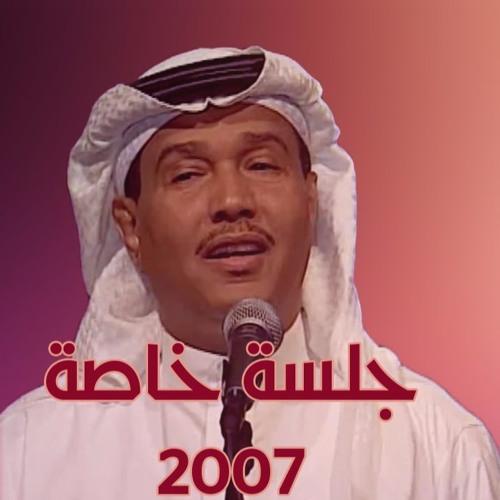 محمد عبده / جلسة خاصة 2007