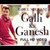 Download RAHUL SIPLIGUNJ GALLI KA GANESH MY STYLE MIX DJ PAVAN Mp3