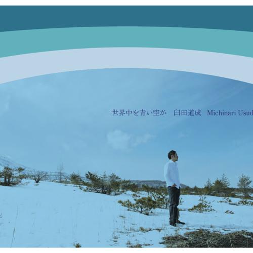 世界中を青い空が / sekaijyuu wo aoi soraga