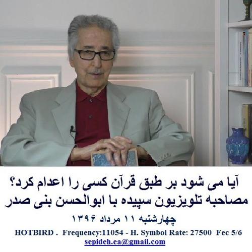 Banisadr 96-05-11=حکم اعدام در فقه  و اسلام و چرا آقای مطهری حکم  اعدام می دهد  ؟ مصاحبه با بنی صدر