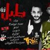 Download مهرجان طبل زن غناء دوبى وتوشكا وتيتو توزيع مصطفى دوبى Mp3