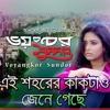 Ei Shohore Kaktao Jene Geche By Chirkutt - Movie Voyangkor Sundor
