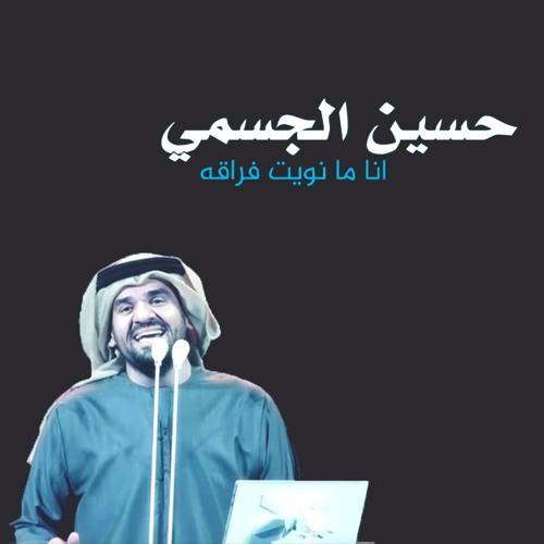 حسين الجسمي -  انا ما نويت فراقه