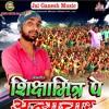 Siksha Mitra pe Atyachar, Singer - Aditya Singh Allahabadi ,Jai Ganesh Music Bhojpuri .jpg