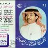 فهد عبدالمحسن - الوقت من عيني mp3