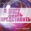 Алексей Каратаев - Как прекрасен Ты