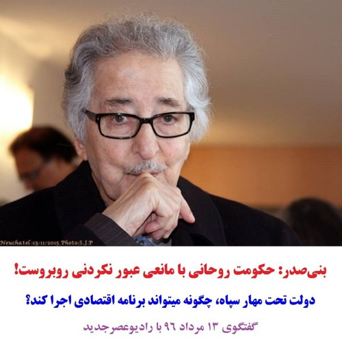 Banisadr 96-05-13=بنی صدر:حکومت روحانی با مانعی عبور نکردنی روبروست!
