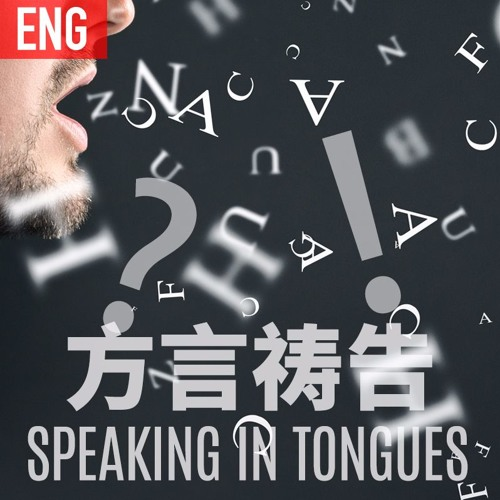 Pentecostal church practices - Speaking in tongues