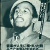 Bob Marley And The Wailers  | Nakano Sun Plaza  | April 10 1979