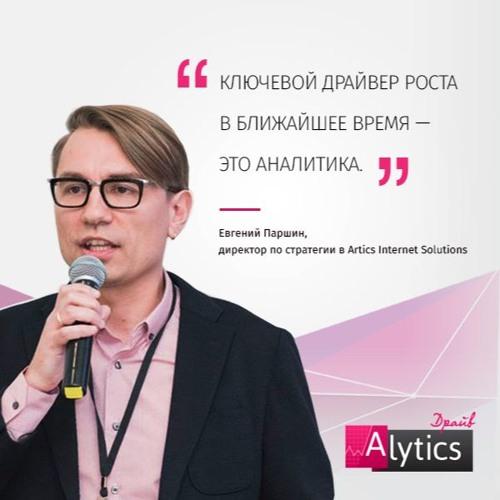 «Ключевой драйвер роста — это аналитика». Евгений Паршин, Artics Internet Solutions