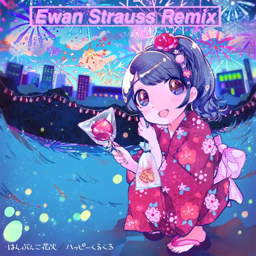 ハッピーくるくる - はんぶんこ花火 (Ewan Strauss Remix)