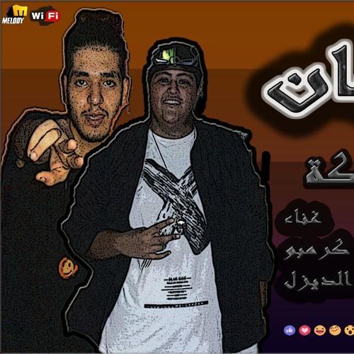 مهرجان -فرحة مستكة-غناء-احمد كرمبو-شيكو الديزل-توزيع-كرمبو-تاليف الديزل