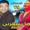 Download احمد عامر يا مسهرنى شعبى اللى هيرقص مصر كلها مش عبسلام توزيع درمز العالمى السيد ابو جبل 2017 Mp3