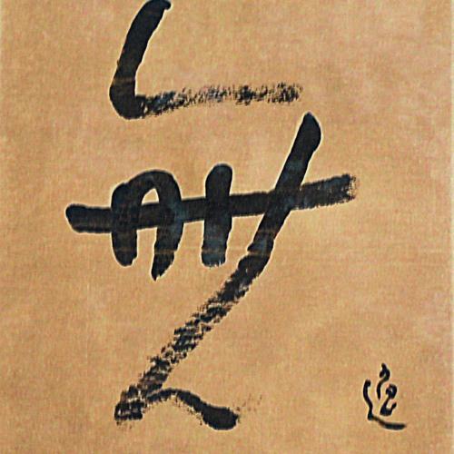 Itsuo Tsuda - Mouvement régénérateur